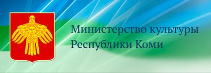 Министерство культуры, туризма и архивного дела Республики Коми