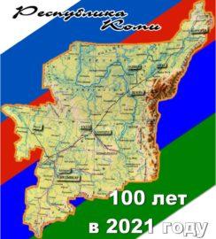 100 лет со дня образования Республики Коми (2021 год)