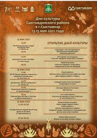 Дни культуры Сыктывдина